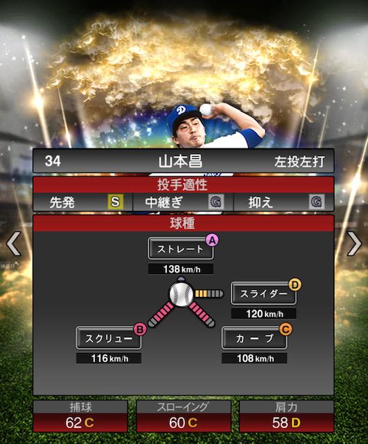 プロスピ-山本昌-変化球
