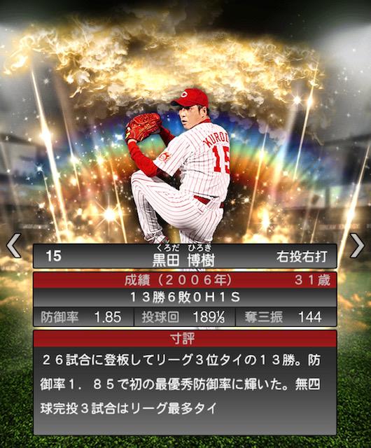 プロスピ-黒田-成績